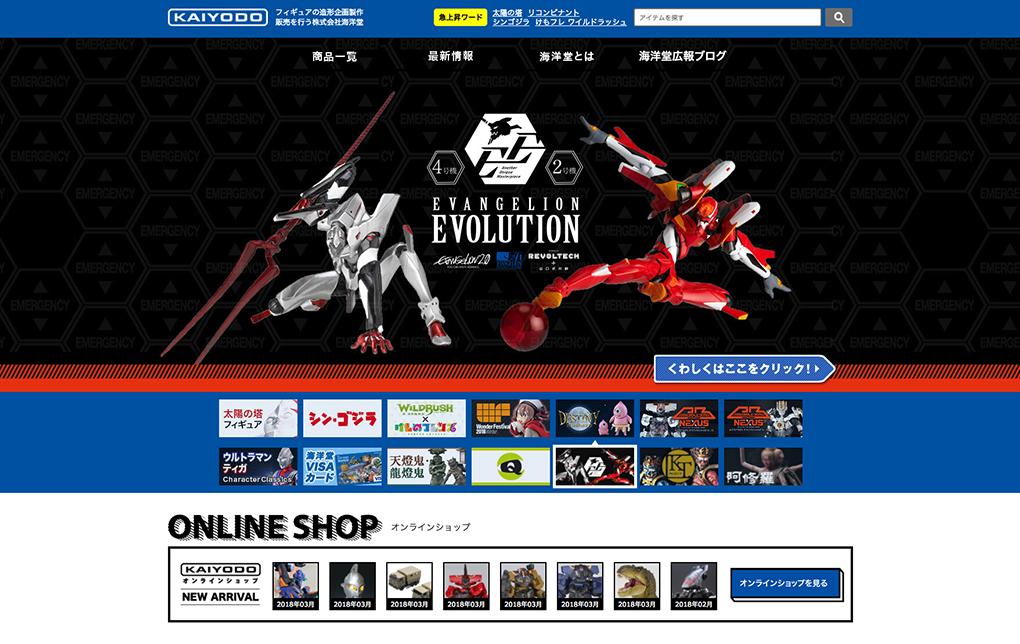海洋堂様オンラインサイトトップページ